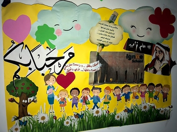 arabic curriculum for primary school